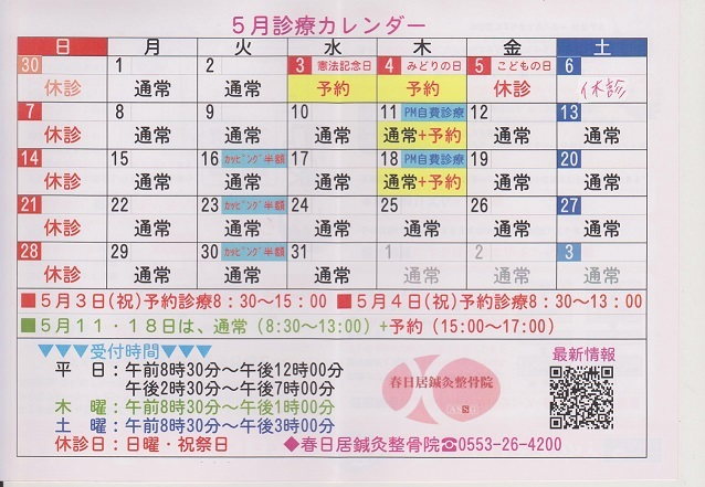 5月カレンダー 001