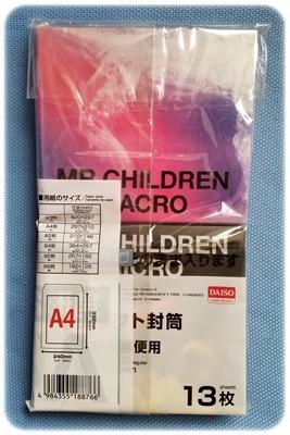 CD2枚の包装