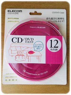 エレコムDVD・CDケース