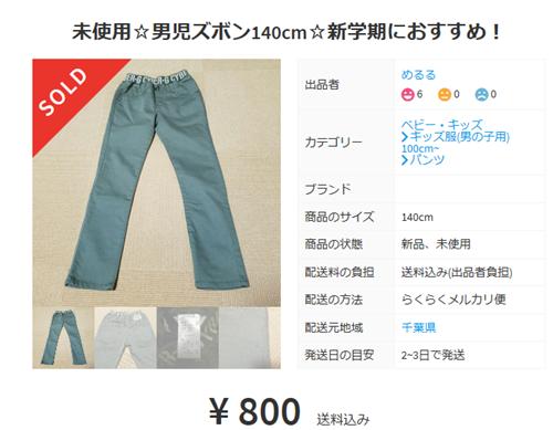 男の子のズボン