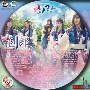 花郎(ファラン)OST☆