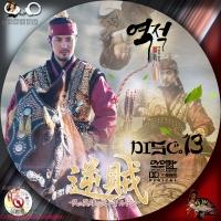 逆賊-民の英雄 ホン・ギルドン-13