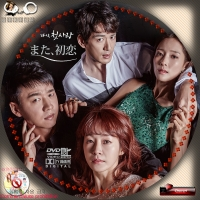 また、初恋DVD