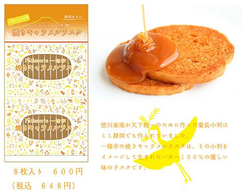 caramel02-2017.jpg