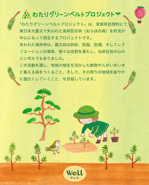 green-well-3-.jpg