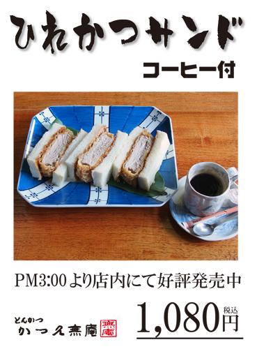 横浜かつサンドPOPコーヒー付