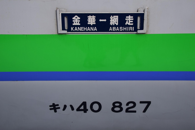 Kanehana34.jpg