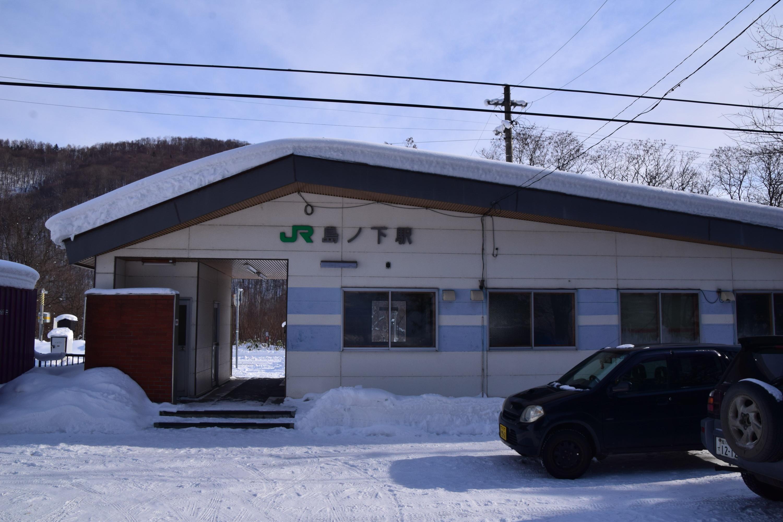 Shimanoshita23.jpg