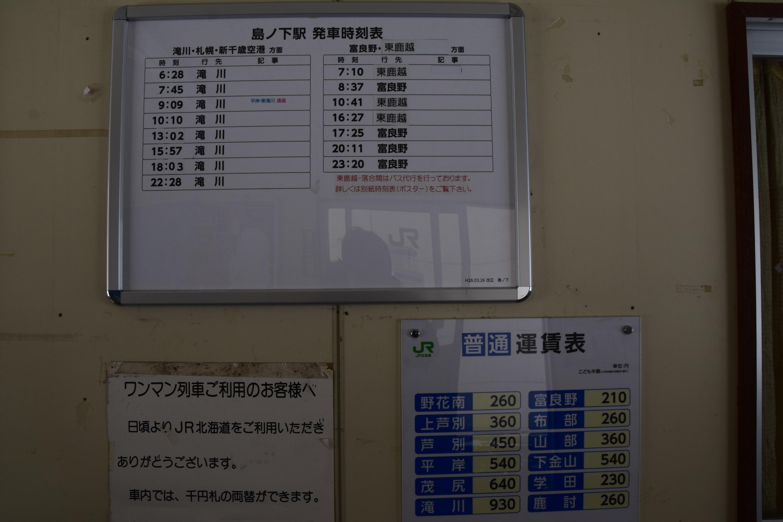 Shimanoshita27.jpg