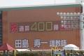 170301 田島寿一調教師 400勝-02