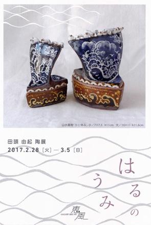 TAGASHIRA_Yuki_dm_keifu_2017.jpg