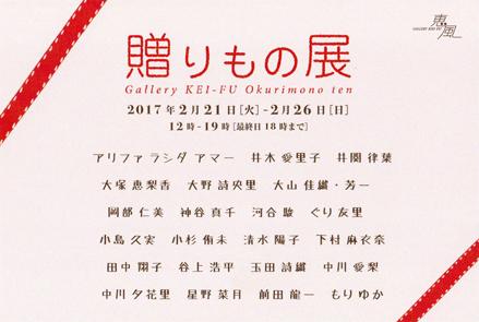 okurimono_2017_dm.jpg