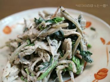 黒胡麻根菜サラダ