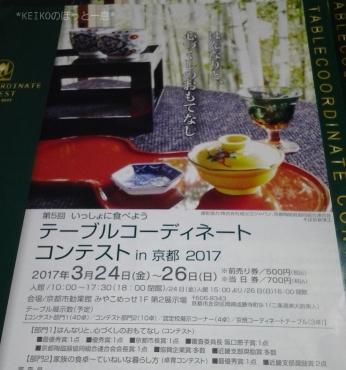 テーブルコーディネートコンテスト京都