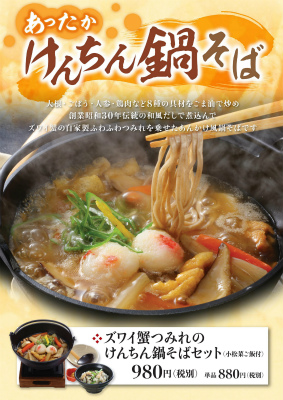 1702_nabesoba_omura_nagayo_A4_hp_01.jpg