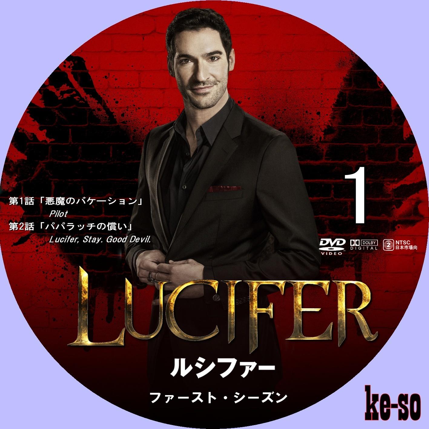 Lucifer Season 4 Promo S: メジャーじゃないDVDラベル LUCIFER/ルシファー <ファースト・シーズン>