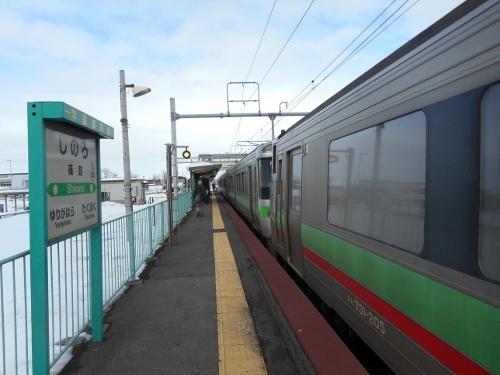 JR篠路駅 駅名看板