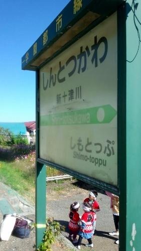 JR新十津川駅 駅名看板