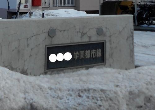 JR篠路駅近くのマンション 学園都市線 銘鈑