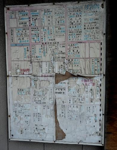 手稲本町バス停 待合所に貼られている地図