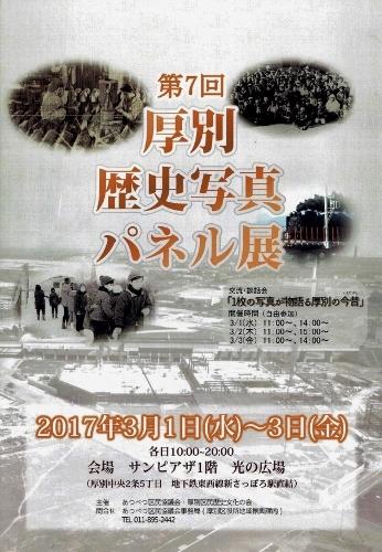 厚別歴史写真パネル展2017