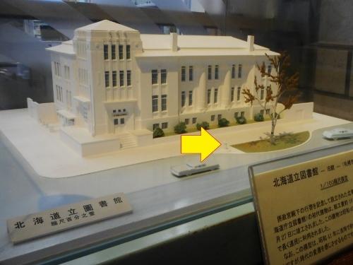 旧道立図書館模型