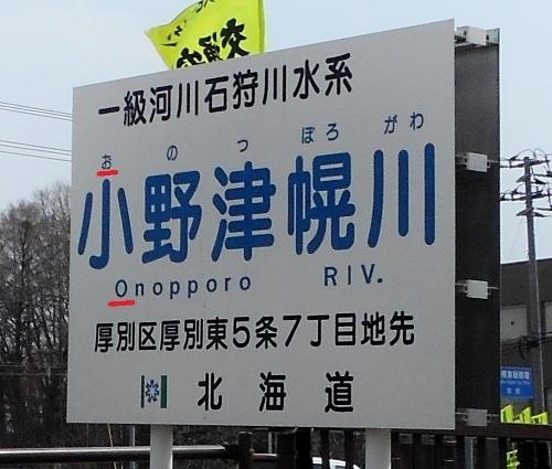 小野津幌川 川名標識 小野幌橋