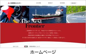 三菱商事エネルギーの経営理念