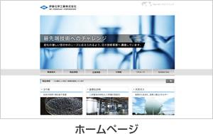 伊勢化学工業の経営理念
