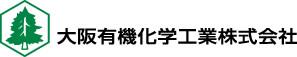 大阪有機化学工業のロゴ