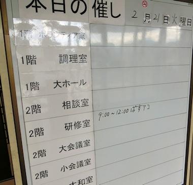使用予定表
