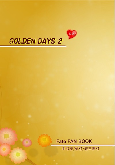 GOLDEN DAYS2表1