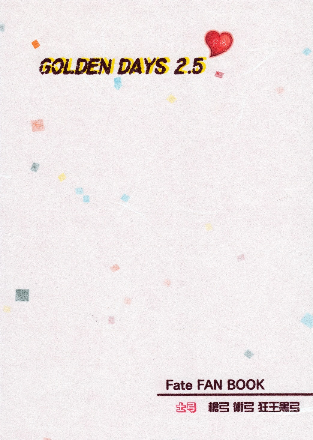 GOLDEN DAYSコピー
