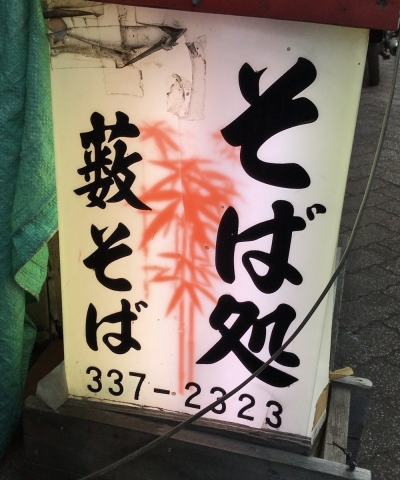 yabusoba1.jpg
