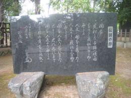 170309伝国の辞の碑