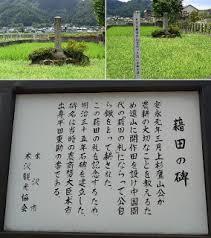 170309上杉鷹山藉田の碑