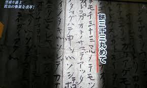 170909上杉鷹山老婆の手紙