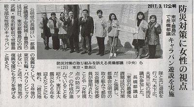 170312jyoseibousai.jpg