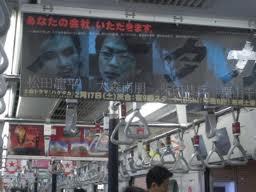 ドラマ「ハゲタカ」車内吊り広告