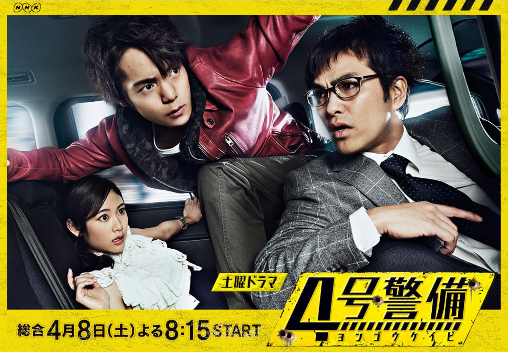 土曜ドラマ 4号警備