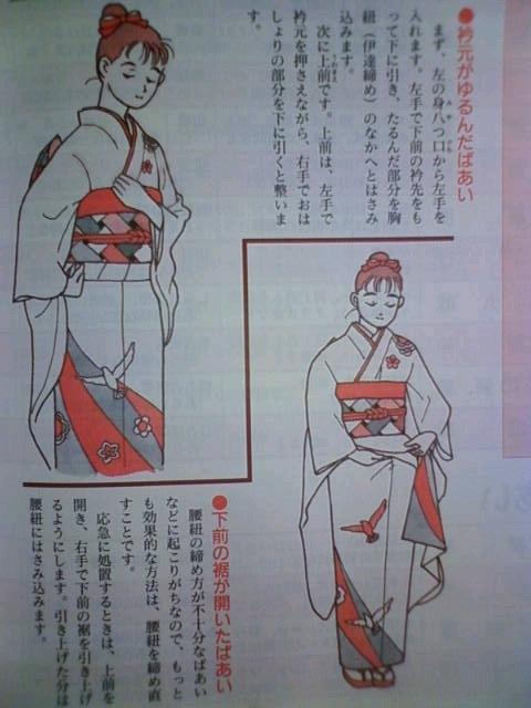 kitsuke_a.jpg