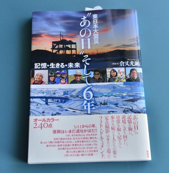 東日本大震災1