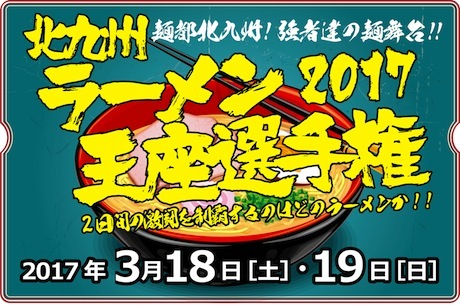 北九州ラーメン王座選手権2017