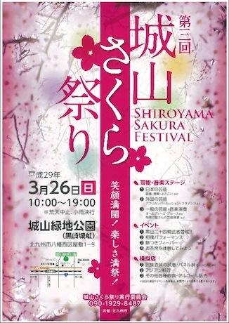 桜城まつり