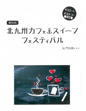 北九州カフェ・スイーツフェス
