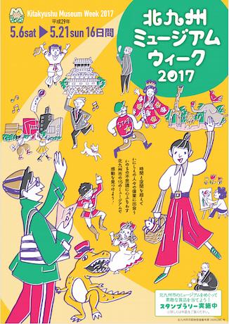 北九州ミュージアムウィーク2017