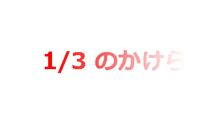 142_三分の一
