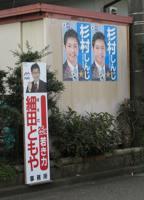 縦看板とポスター
