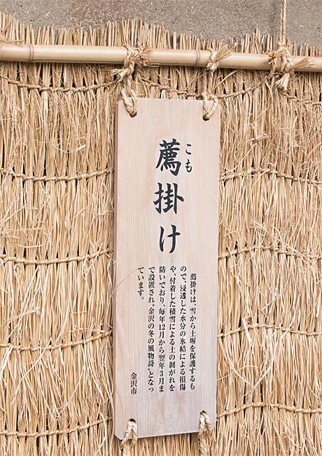 金沢武家屋敷 説明板