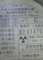 イオン化式スポット型感知器(煙) 微量の放射性物質を含むため、簡単に処分できない メーカ-かアイソトープ協会へ連絡が必要